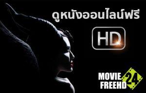 ดูหนังออนไลน์ ดูหนังฟรี ดูหนังใหม่ moviefreehd24