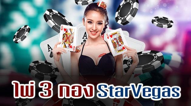 ไพ่ 3 กอง Star Vegas แข่งไพ่ออนไลน์เงินจริง 2-4 คน วัดฝีมือไหวพริบกันไปเลย