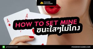 How to Set Mine