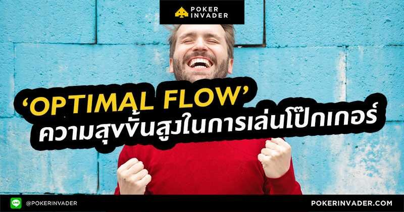 Optimal Flow ความสุขขั้นสูงในการเล่นโป๊กเกอร์
