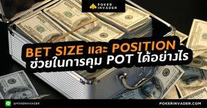 Bet size และ Position จะช่วยในการคุม pot ได้อย่างไร