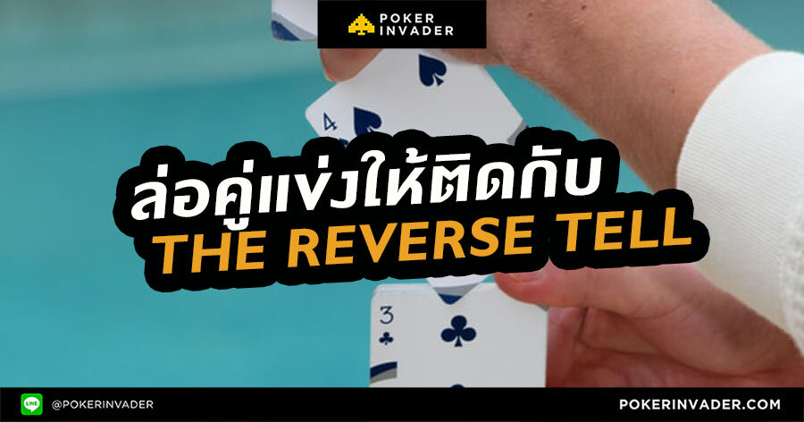 The Reverse Tell