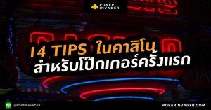 tips สำหรับโป๊กเกอร์ครั้งแรกใน Casino