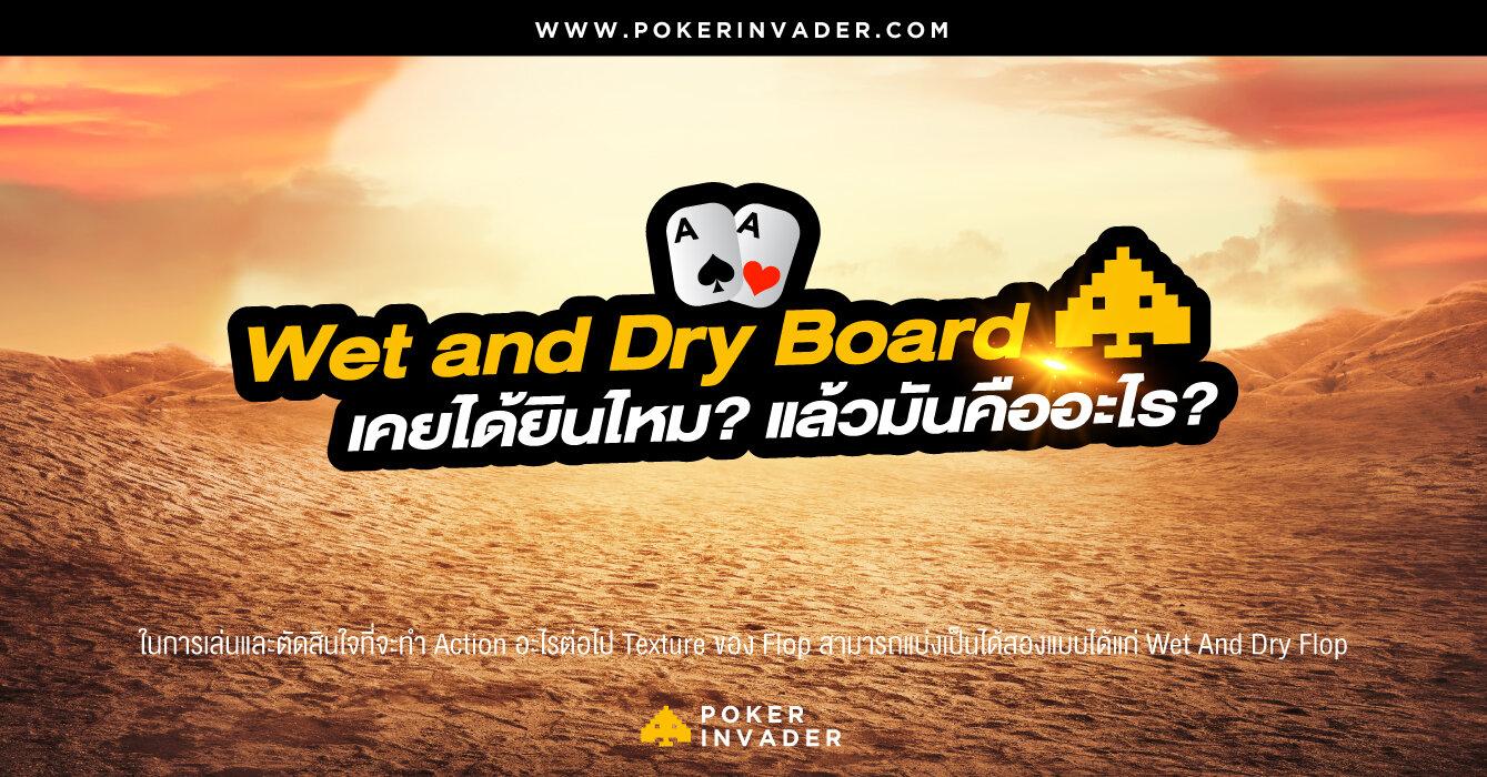 Wet and Dry Board เคยได้ยินไหม? แล้วมันคืออะไร