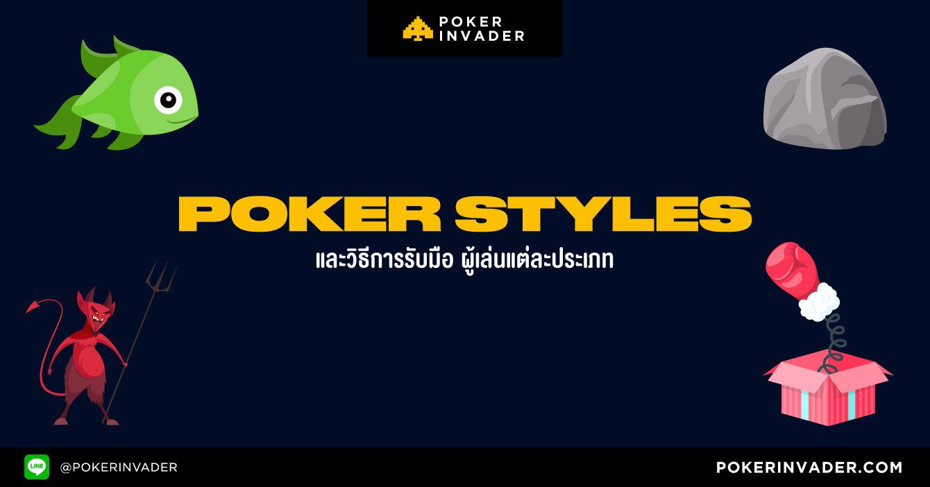 Poker Styles และวิธีการรับมือผู้เล่นแต่ละประเภท