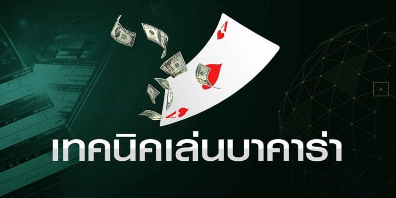 เทคนิคบาคาร่าไพ่คู่การแทง Player Pair – Banker Pair