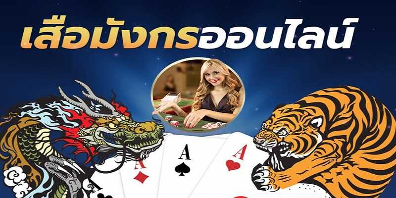 สูตรการเล่นเกมไพ่เสือมังกรเพื่อเพิ่มโอกาสในการชนะ